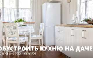 Кухня для дачи — оригинальные дизайнерские решения